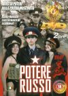 Менты /Potere Russo/